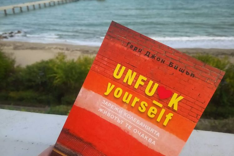unfuck-yourself